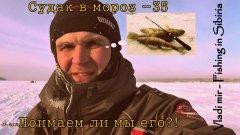 Мороз -35, а мы мчим за судаком на Обское водохранилище!
