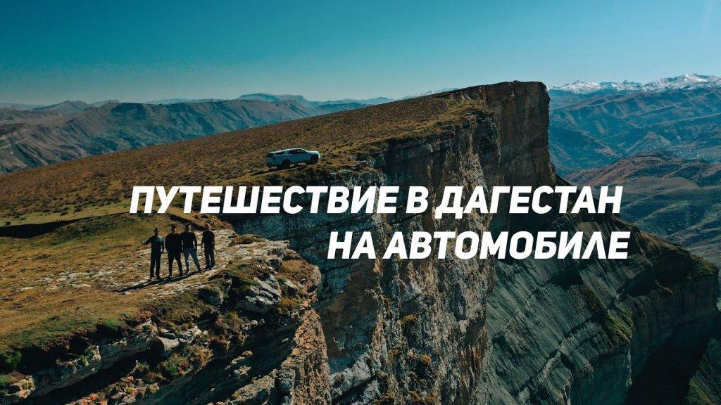 Путешествие в горы Дагестана на автомобиле с палатками Ч.1. Рыбалка в горах. Форель на костре.