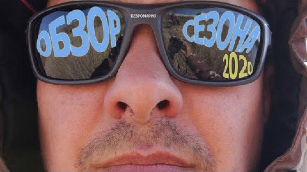 Рыбалка 2020 // Обзор сезона команды Безромарио.
