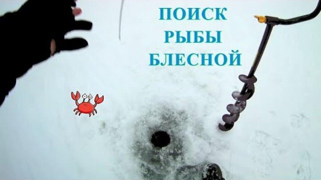 Как ловить ОКУНЯ в бесклёвье - (Поиск рыбы с блесной)