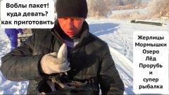 зимняя рыбалка в городе и рыбаки делятся опытом