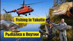 Рыбалка в Якутии. Яркие моменты