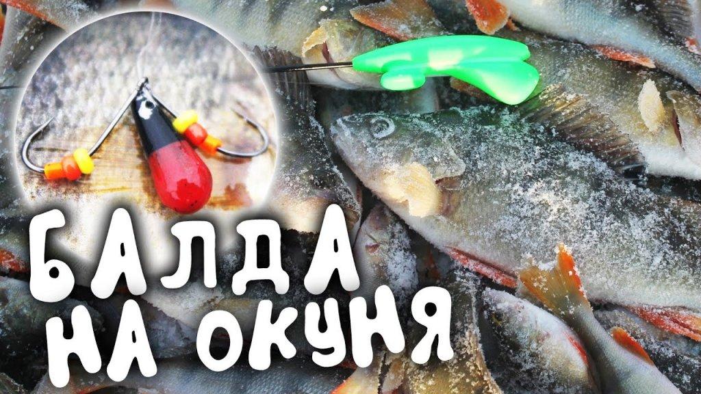 Ловля на балду окуня со льда / Зимняя рыбалка 2021