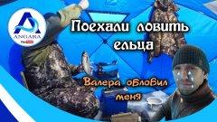 Зимняя рыбалка. Ловим ельца. В палатку чуть не врезалась машина. Короткий ролик.