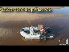Рыбалка на щуку 2020 год. Бабье лето на р. Сысоле. Республика Коми