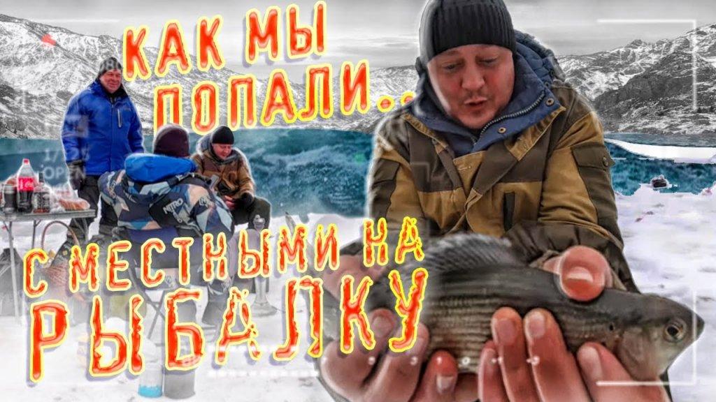 Как мы попали на алтае с местными на рыбалку зимой