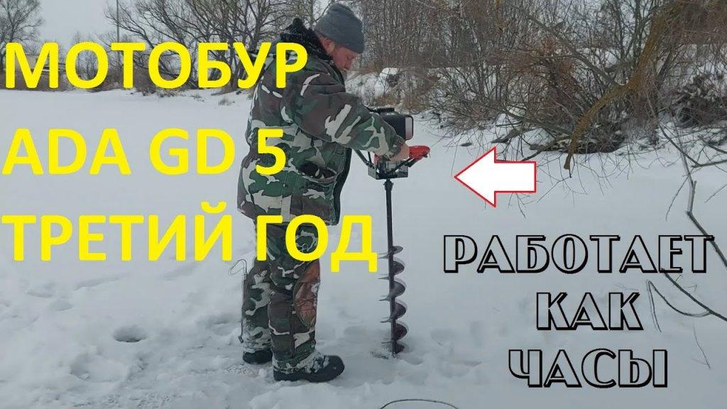Мотобур ADA третий год (зима) эксплуатации.Рыбалка зимой с жерлицами.
