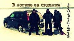 В погоне за судаком на Обском водохранилище! Ловля судака зимой на Ратлины (вибы).