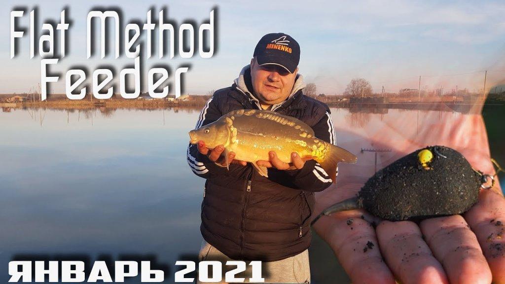Ловля карпа на флэт фидер зимой 2021. Flat Method Feeder. Рыбалка начало января 2021.