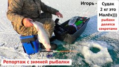 Лов Судака со льда из водохранилища, репортаж