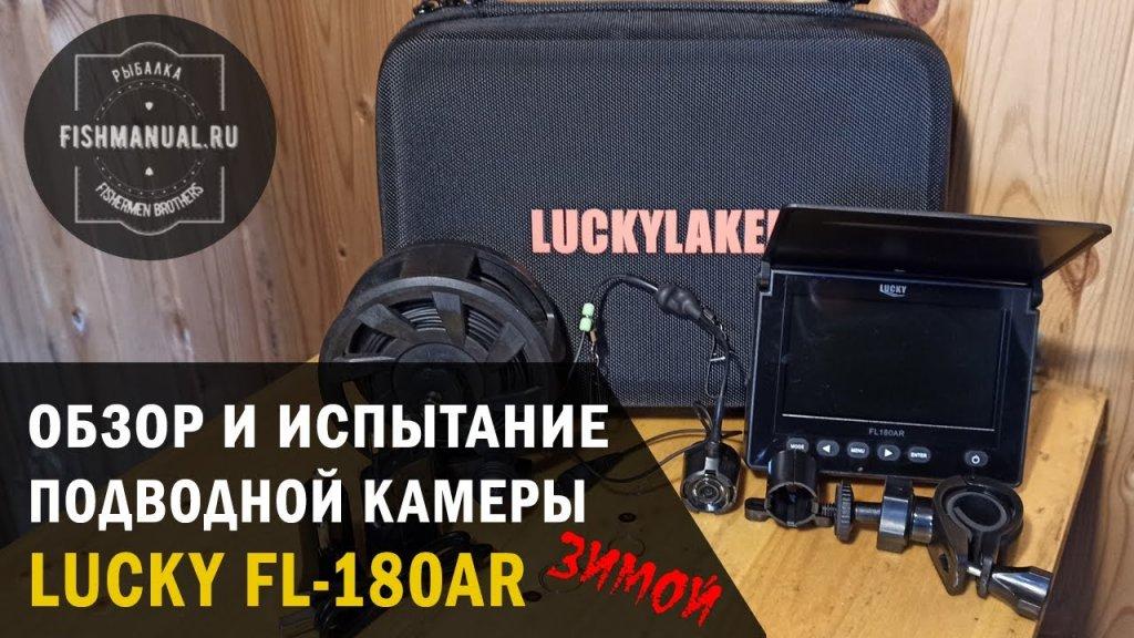 Подводная камера lucky fl-180ar. Обзор и испытания на зимней рыбалке. Хорошая бюджетная камера.
