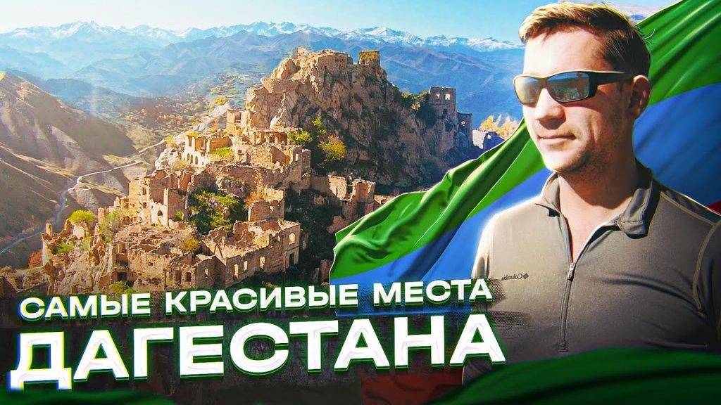 """Удивительные места горного Дагестана. Высота """"Маяк"""". Гамсутль. Гуниб. Чох. Часть 2. Рыбий жыр"""