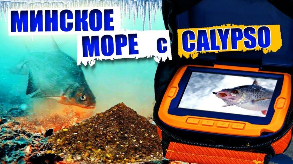 Минское море с камерой calypso. Зимняя рыбалка в беларуси
