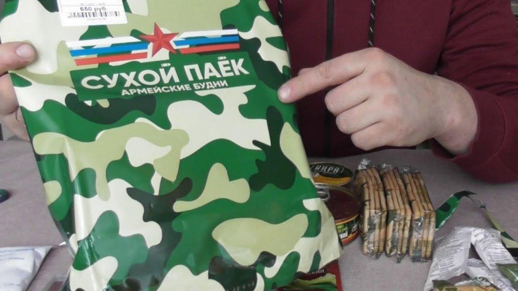 Купил армейский сухой паёк на рыбалку, вспомнил свою службу
