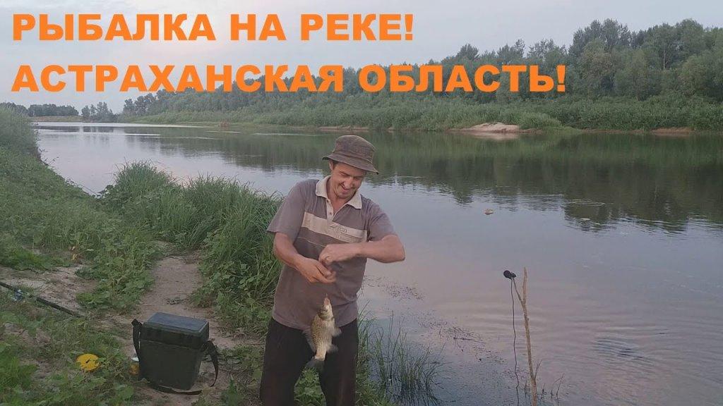 Рыбалка на поплавок в астрахани 2019 год.
