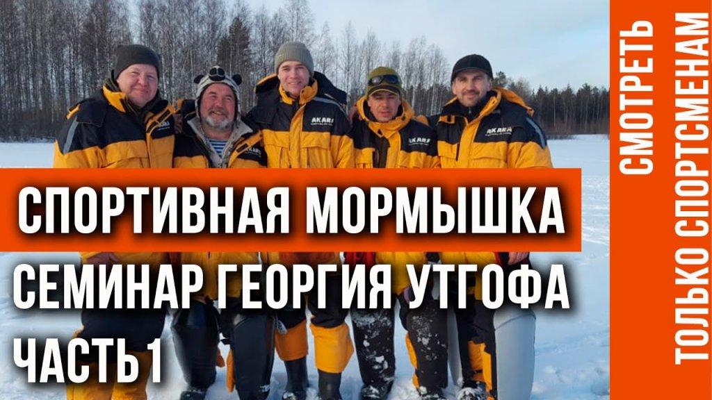 Семинар Георгия Утгофа по спортивной мормышке. Часть 1