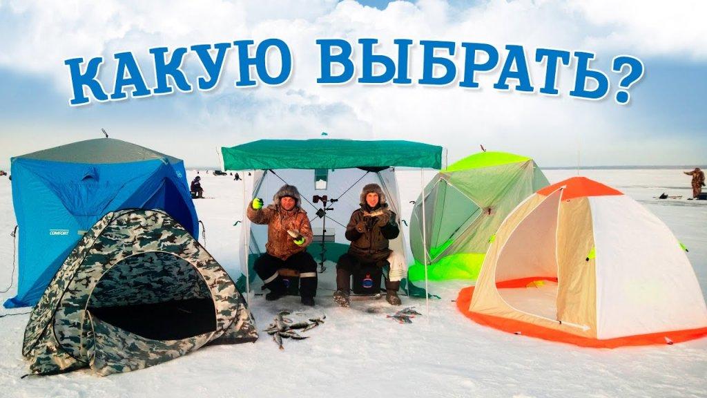 Какая палатка лучше? Куб, зонтик или автомат?
