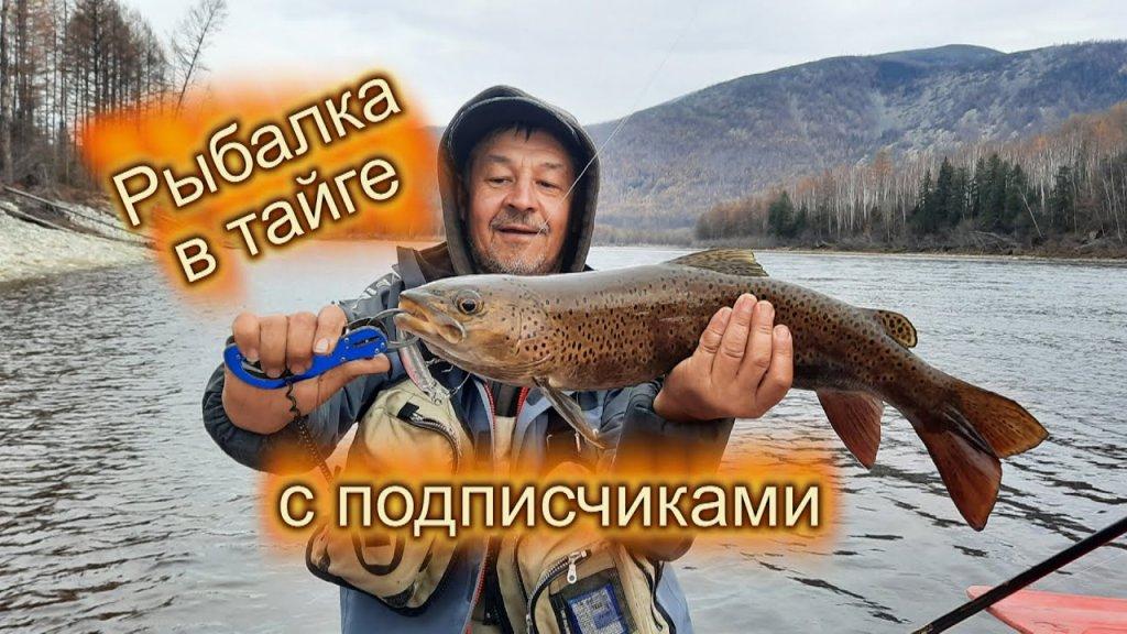 Сборная команда из интернета с Митягиным в тайге на рыбалке