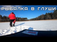 Зимняя рыбалка в глуши. Дикая Беларусь