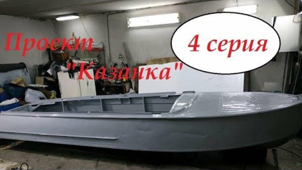 """Проект """"Казанка"""" 4 серия Покраска лодки валиком и кисточкой"""