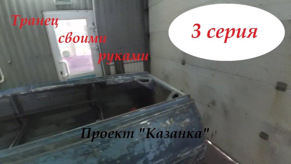 """Проект """"Казанка"""" 3 серия Усиление транца и полы(слани)"""
