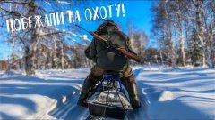 Два дня в зимнем лесу / Закрываем сезон охоты / Мотобуксировщик АЛЬБАТРОС М / День 1