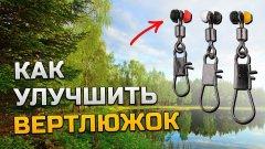 Улучшение вертлюжка для скользящей оснастки. Делаем вертлюг для скользящего поплавка своими руками!