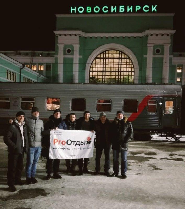 Сборная Новосибирской области отправляется на Чемпионат России на Байкал 🙂💪