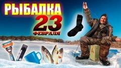 Рыбалка 23 февраля | зимняя рыбалка на вилейском водохранилище
