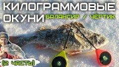 Ловля КРУПНОГО окуня на балансир и чертика зимой / зимняя рыбалка 2021