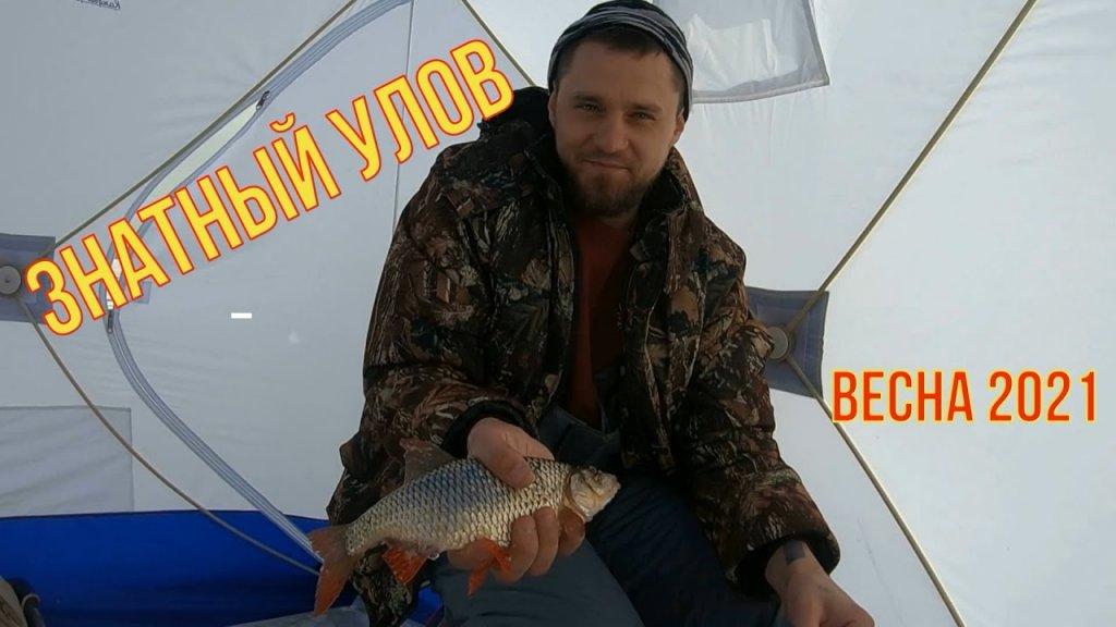 Весенний удар по рыбе! Варваровское водохранилище
