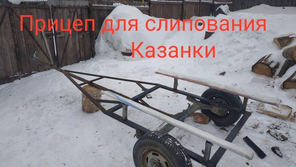 "Проект ""Казанка"" 1 серия Телега для лодки своими руками"