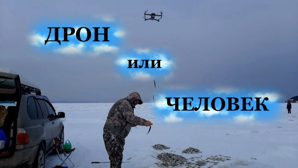 Кто лучше рыбачит - ДРОН или ЧЕЛОВЕК?
