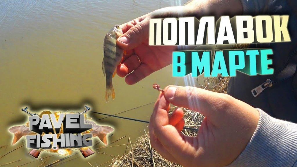 Рыбалка или День пескаря. Рыбалка на дикаре весной. Ловля на поплавок на диком водоеме. Весна 2021.