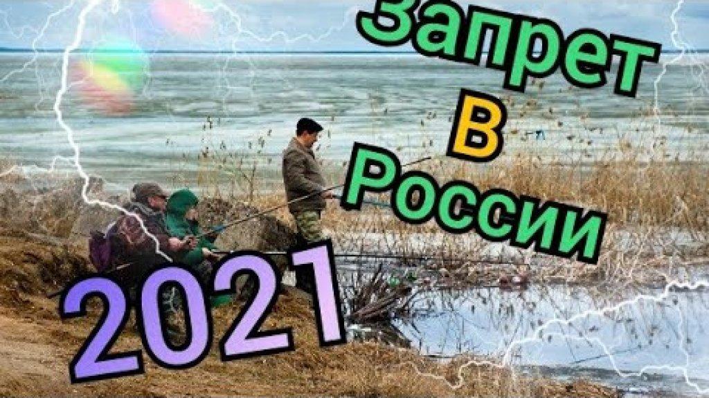 Нерестовый запрет в России!!!