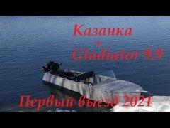 Открытие водомоторного сезона 2021 Казанка с Gladiator 9.9