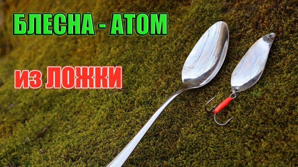 Блесна Атом из ложки / как сделать блесну своими руками из подручных материалов