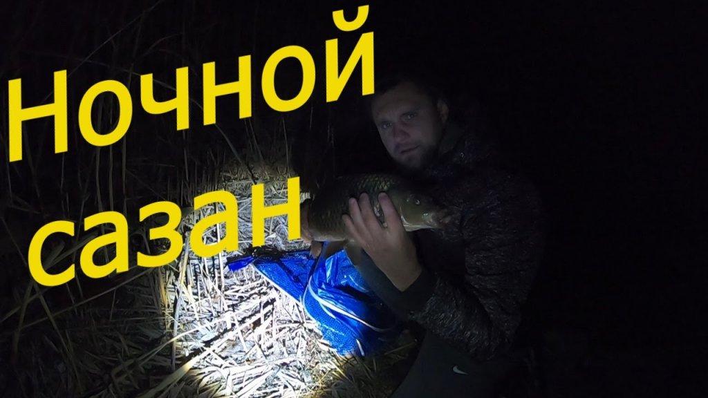 Рыбалка на ВДСК. Ночной сазан на донку.