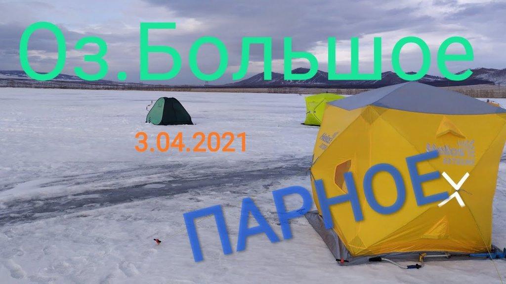 оз  Большое Парное 3 04 2021