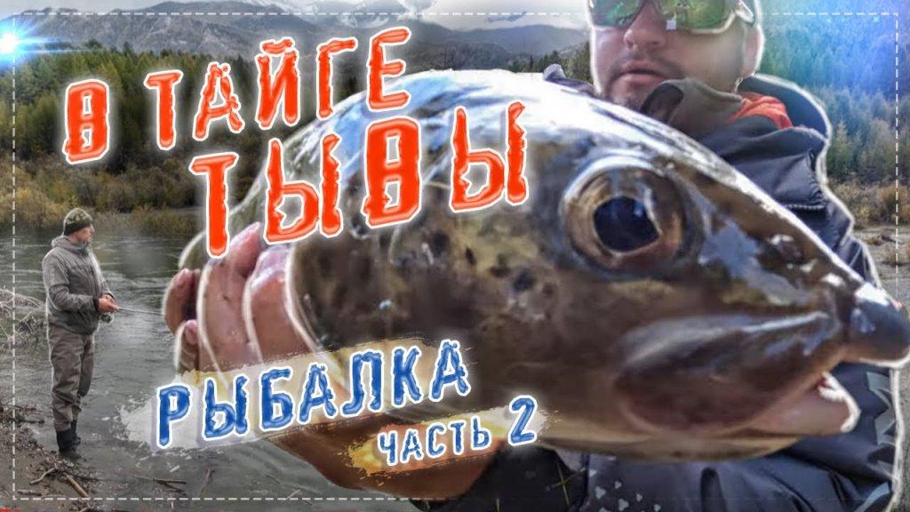 На суровой территории староверов  тыва  рыбалка часть 2