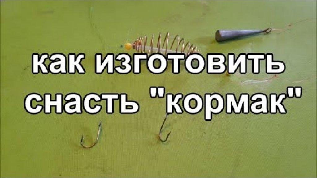 """Снасть """"Кормак"""""""