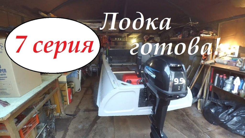 Проект Казанка 7 серия, Финал восстановления лодки