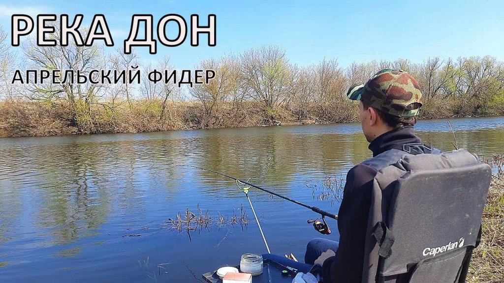 РЕКА ДОН   Рыбалка на ФИДЕР в апреле