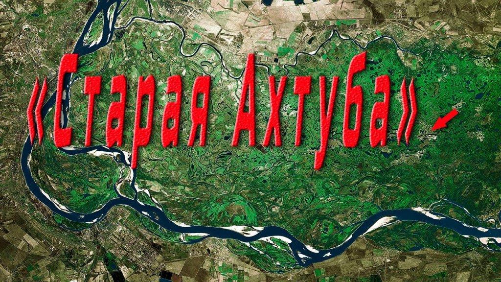 Самые популярные водоёмы Волго-ахтубинской поймы.  Старая Ахтуба.