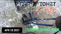 Закрытие сезона 2021. 2 мотобукса под лед