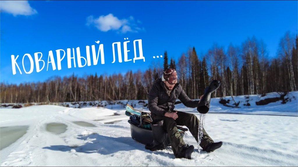 Коварный лёд / Вдвоём в лесу / Рыбалка на хариуса / Лесной быт