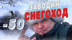 Как завести снегоход в - 50. Салют из Якутии. Едем на стадо с ветеринаром.
