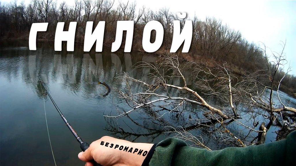 Самые популярные водоёмы ВОЛГО-АХТУБИНСКОЙ ПОЙМЫ.  Ерик Гнилой. //Рыбалка БЕЗРОМАРИО//
