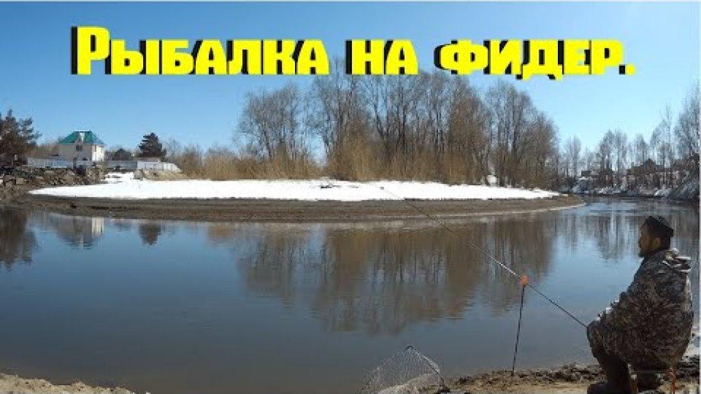 """Рыбалка на фидер. """"Угрюм река"""" - разведка."""