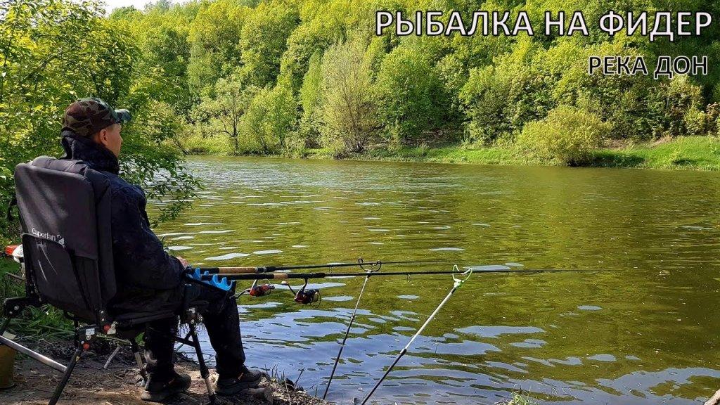 Рыбалка на фидер на реке Дон   Ловля на фидер в мае